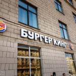 Das Fast-Food-Lokal Burger King in kyrilischer Schrift