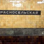 Die Metro-Station Krasnoselskaya in kyrilischer Schrift